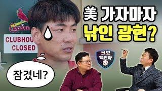 美데뷔 앞둔 김광현 투구 직캠...SL 관계자가 말하는 5선발 가능성