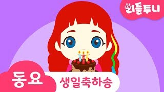 Kids song | 생일축하송 | 리틀투니송 | 파파독 | 레인보우루비