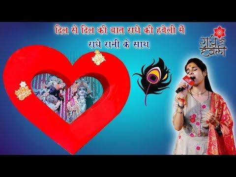 Radhey Ki Haveli Luckii Bajpai +919454866636 Date:-23-07-2018