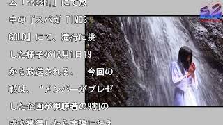 SUPER☆GiRLS・溝手るか、気温8度・水温3度の滝行に挑戦. 滝に打たれるSU...