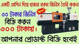 একটি মেশিন দিয়ে হাজার রকম প্রোডাক্ট তৈরি করুন || Business idea in bangla || New idea