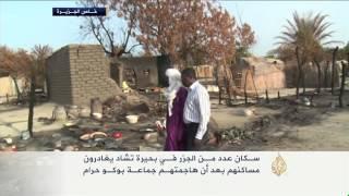 هروب سكان جزر بحيرة تشاد بعد مهاجمة بوكو حرام