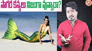 DO MERMAIDS REALLY EXIST? | Amazing Facts You Never Knew About MERMAIDS | Vikram Aditya | EP#34