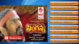 Telugu Golden Hit Songs | Singanna Old Songs | R Narayan Murthy