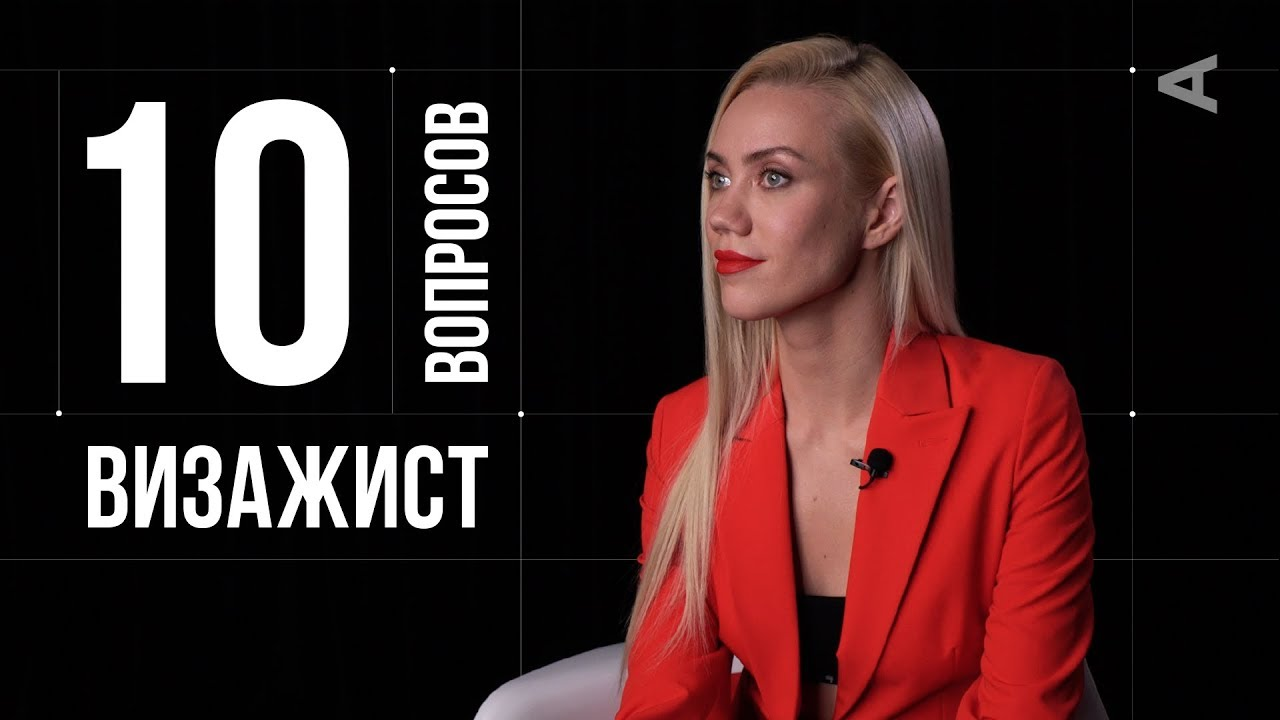 10 глупых вопросов ВИЗАЖИСТУ | Елена Крыгина