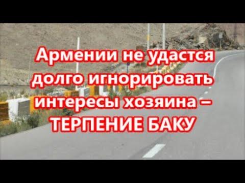 Армении не удастся долго игнорировать интересы хозяина – ТЕРПЕНИЕ БАКУ