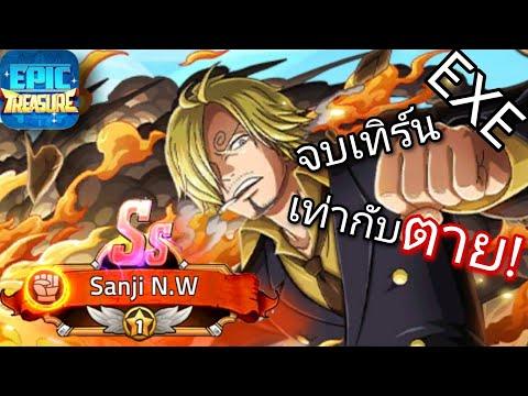 """[รีวิว]""""ซันจิ N.W""""11ดาว⭐ [จบเทิร์นทีมีตาย!]   Epic Treasure"""