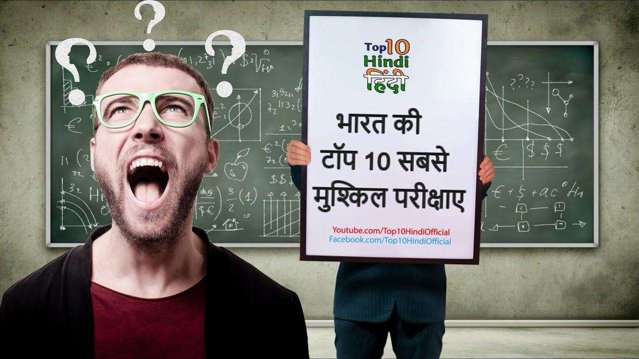 Top 10 TOUGHEST Entrance Exams in India (2018)