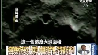 核聚變的完美天上原料 中國月球「氦-3」採礦大計?!20140808-05 thumbnail