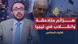 🇱🇾 الاتجاه المعاكس - حفتر وشركاؤه.. إلى أين بعد هزائمهم الأخيرة في ليبيا؟