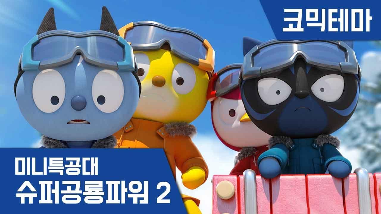 [미니특공대:슈퍼공룡파워2] 테마영상 -우당탕탕! 썰매 레이스!🛷