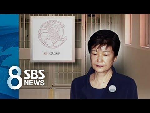 박근혜 인권침해 청원 나선 MH는 어떤 곳? / SBS