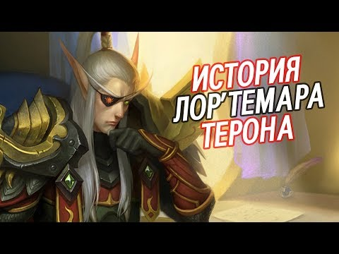 Лор'Темар Терон - КТО ОН ТАКОЙ? // World Of Warcraft