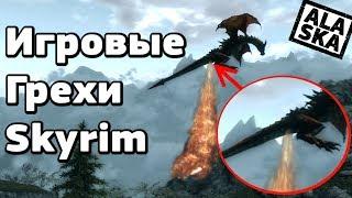 [Игрогрехи] TES 5: Skyrim — Бесполезные драконы и котелки на голове