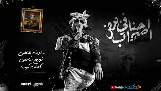 مهرجان | احنا صحاب في بعض - سادات العالمي -  توزيع شافعي | Mahragan A7NA SOHAB SADAT EL3ALMY