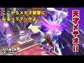 【スマブラWiiU】最速のCF使いがクールにドヤ顔実況Part.16【解説】