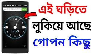 ফোনের ঘড়ির কিছু গোপন সেটিং দেখলে অবাক হবেন। Timer Lock - Photo Video Hide App in Bangla