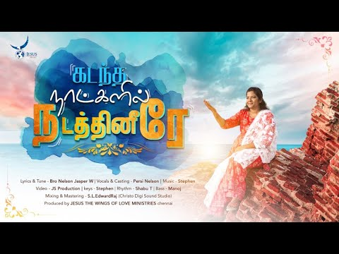 Kadantha Naatkalil Nadathineerae- கடந்த நாட்களில் நடத்தினீரே