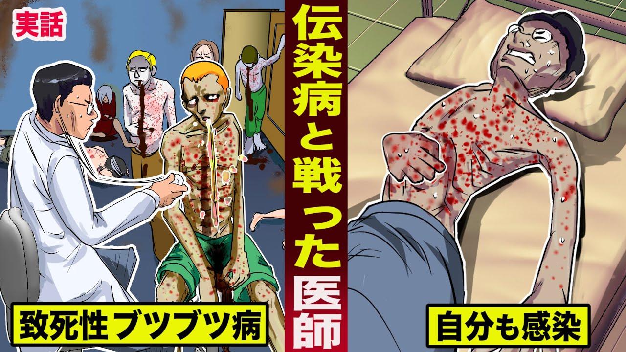 【実話】ドイツで...伝染病と戦った日本人医師。致死性ブツブツ病を治療し...自分も感染。