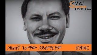 ይህ የጋዜጠኛ ጌታቸው ኃይለማርያም ታሪክ ነው - Getachew Hailemariam - Sinkisar