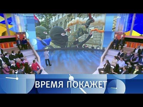 Украина: условия мира. Время покажет. Выпуск от18.09.2017
