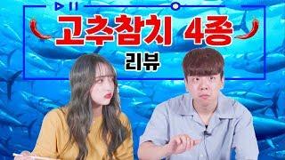 한국인이 좋아하는 '고추참치', 브랜드별 4종을 비교해보았다! 고추참치 리뷰! | Ripple_S