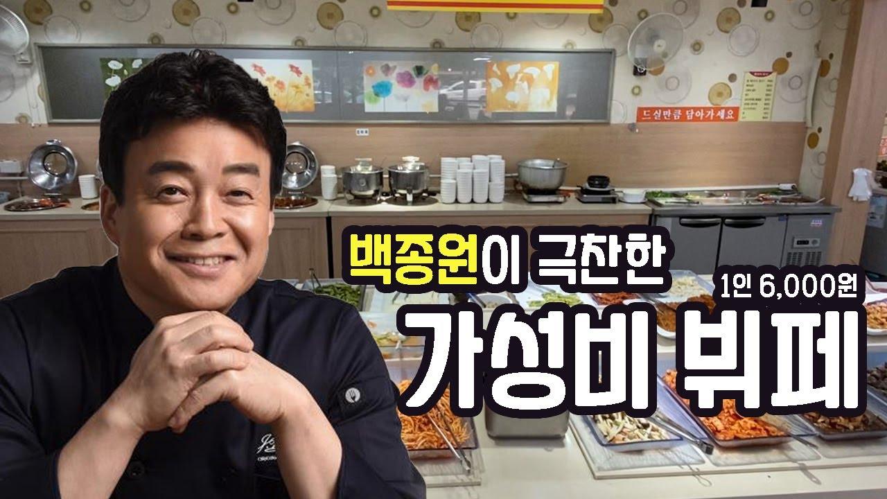 백종원이 극찬한 전국 TOP 가성비 한식뷔페 지금은 어떨까? 대성기사한식뷔페, 대구형제