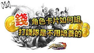 [打錢隊] 新玩家別花資源養 直接打錢吧 角色卡片隊伍組成 - The King of Fighters KOF ALLSTAR 拳皇:群星 全明星
