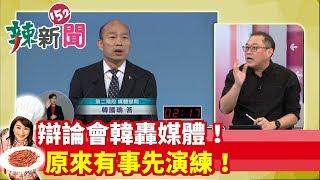 【辣新聞 搶先看】辯論會韓轟媒體!原來有事先演練!2019.12.30