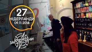 Заробітчани - Нидерланды  - Выпуск 27 - 10.11.2018