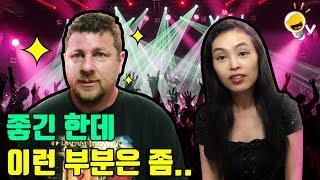 미국의 케이팝 팬이 솔직히 털어놓는 케이팝의 특이한 점