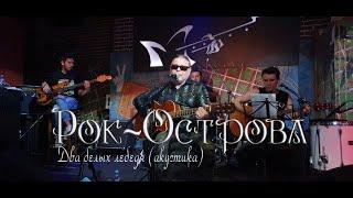 Рок-Острова – Два белых лебедя (Москва, «Glastonberry», 28.08.2020)