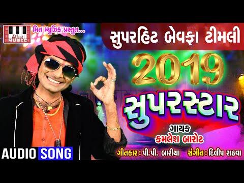 KAMLESH BAROT   Timli No Super Star   P P Bariya   Dilip Rathva   Kamlesh Barot Timli 2019