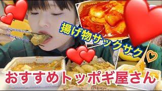 【飯テロ】イウッチッソニョのチーズトッポギとフライ盛り合わせ食べる。(이웃집소녀떡볶이)