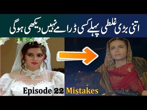 Romeo Weds Heer Episode 22 Mistakes || Romeo Weds Heer  Drama Mistakes || Daily TV