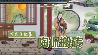 [百家说故事] 赵玉平讲述:陶侃搬砖 | 课本中国