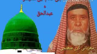 Best Naat  lorho aziz wya late  o late alla by haji Gullam Nabi Mahesar
