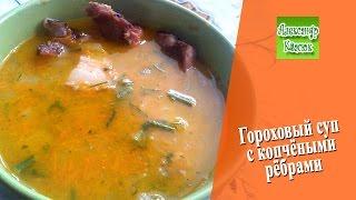 Гороховый суп с копчёными рёбрами. РЕЦЕПТ.