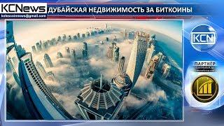 Роскошные здания в Дубаи продаются за биткоины