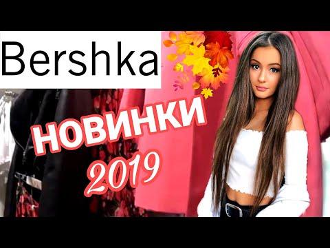 МАГАЗИНЫ Bershka и STRADIVARIUS💥 НОВИНКИ 2019/ МОДНАЯ ЖЕНСКАЯ ОДЕЖДА/ШОПИНГ ВЛОГ/ТРЕНДЫ ОСЕНИ 2019!