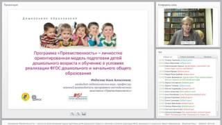 Программа «Преемственность» – личностно ориентированная модель подготовки детей дошкольного возраста