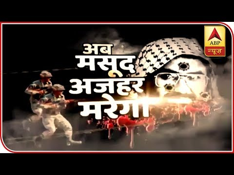 Pulwama Attack: Masood Azhar, India Will Take The Revenge   ABP News