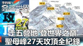 走五營地 登世界之巔 聖母峰27天攻頂全紀錄-李四端的雲端世界