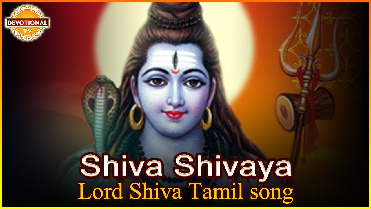 Lord Shiva Tamil Devotional Songs Shiva Shivaya Tamil Hit Song Devotional Tv Youtube