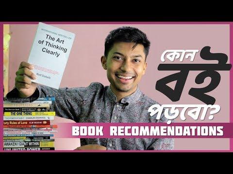 কোন বই পড়বো? (Recommended Book List) | Sadman Sadik (সাদমান সাদিক)