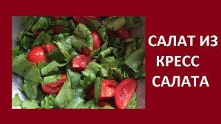 Салат из кресс салата с помидорами