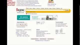 как сделать яндекс стартовой страницей?(Видео ответ на вопрос как сделать яндекс стартовой страницей. Посмотрите видео и вы поймете как сделать..., 2013-12-08T13:40:06.000Z)