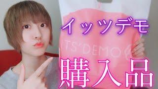 コスメ&スキンケア!イッツデモ購入品紹介の卷 thumbnail