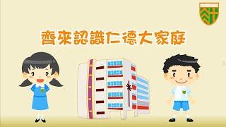Publication Date: 2020-09-18 | Video Title: 仁德天主教小學學校簡介2020