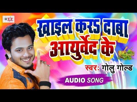 GOLU GOLD का SUPERHIT BHOJPURI SONG | खाईल कर दावा आयुर्वेद के | Khail Kara Dawa Aayurved Ke